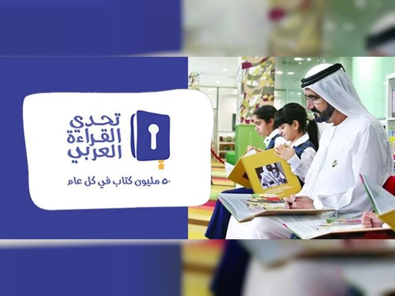 كتب مقترحة لتحدي القراءة العربي المرسال