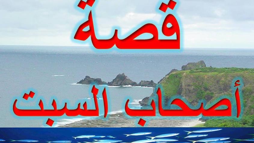 فوائد من قصة اصحاب السبت موسوعة ورقات العربية