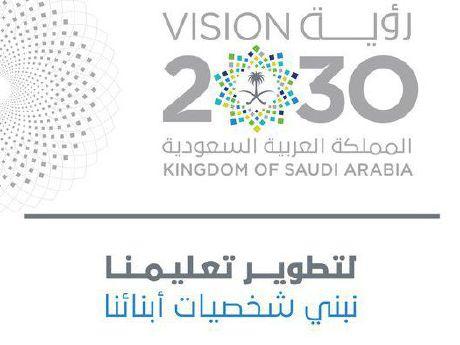 نماذج من شعار التعليم مع الرؤية شفاف المرسال