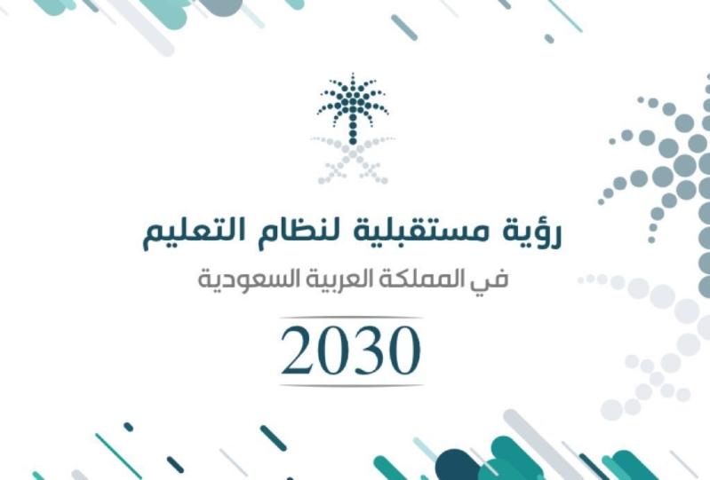 سياسة التعليم في المملكة 2030