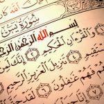 تفسير حلم قراءة سورة يس