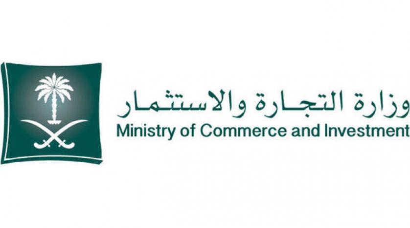 خطوات شطب سجل تجاري من وزارة التجارة المرسال