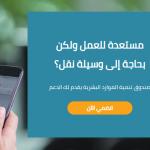Photo of خطوات التسجيل في وصول – برنامج دعم نقل المرأة العاملة