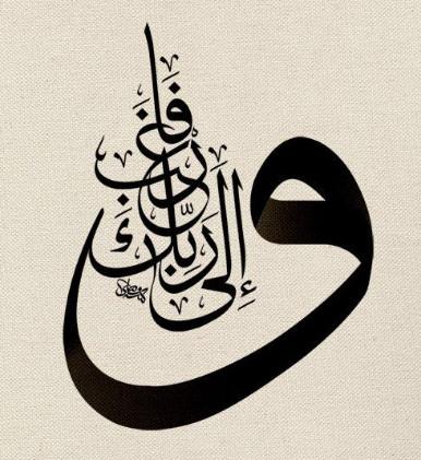 زخارف اسلامية بالخط العربي -الكتابية