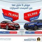 Photo of عروض نيسان 2020 مع العيسى للسيارات بالقسط الشهري