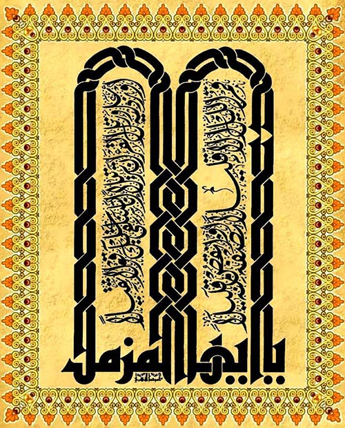 زخارف اسلامية بالخط العربي -اسلامية-بالخطوط-العربية