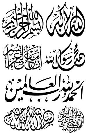 زخارف اسلامية بالخط العربي -الفن-الإسلامي