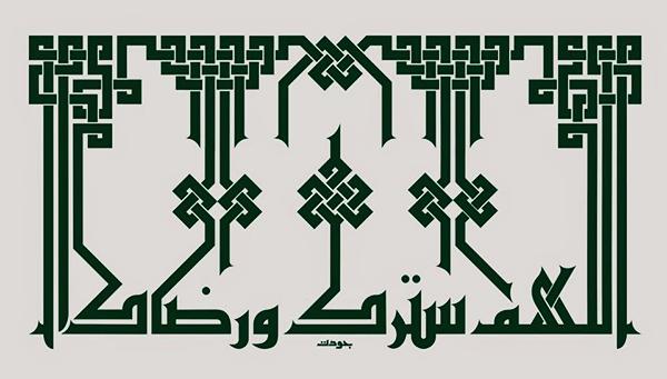 زخارف اسلامية بالخط العربي -إسلامية