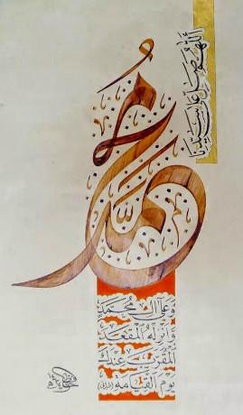 زخارف اسلامية بالخط العربي -كتابية