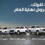 Photo of عروض شيفروليه 2020 بمناسبة نهاية العام من وكالة الجميح للسيارات