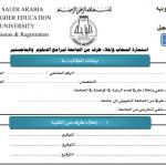 طريقة الانسحاب من جامعة الباحة