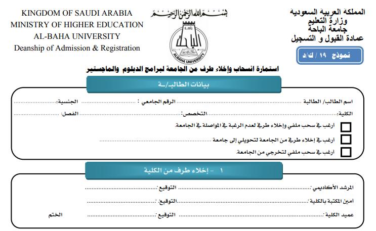 طريقة الانسحاب من جامعة الباحة المرسال