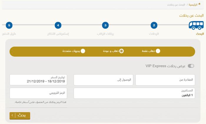معلومات عن خدمة النقل الجماعي سابتكو Vip المميزة موسوعة ورقات العربية