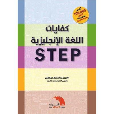 ماهو اختبار ستيب Step المرسال