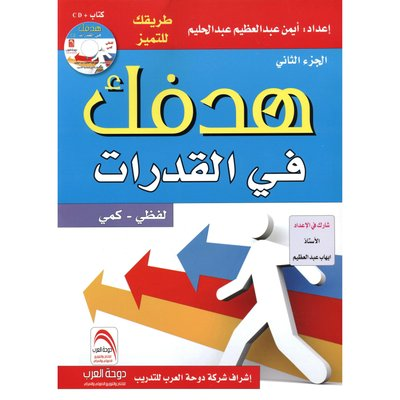 كتاب محمد الطيب