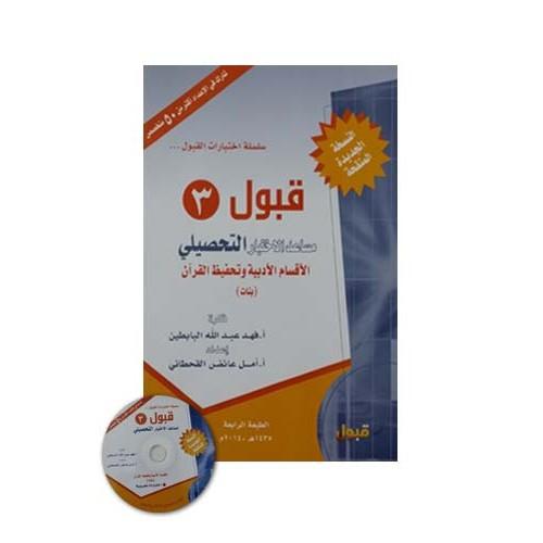 كتاب امل القحطاني pdf ستيب