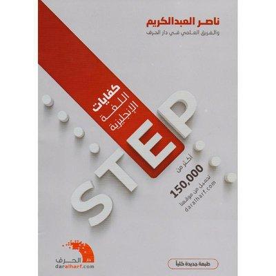 تحميل كتاب قدرات 1 لفهد البابطين pdf