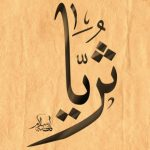Photo of معنى اسم ثريا وصفات حاملة هذا الاسم