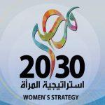 Photo of استراتيجية تمكين المرأة 2030