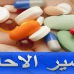 Photo of تفسير حلم الدواء بالمنام