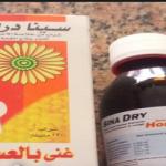 Photo of دواعي استخدام سينا دراي لعلاج الكحة الجافة