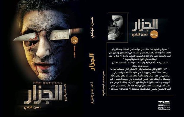 أفضل روايات الغموض العربية