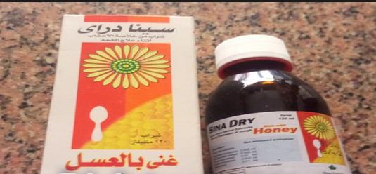 دواعي استخدام سينا دراي لعلاج الكحة الجافة المرسال