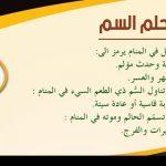 Photo of تفسير حلم السم في المنام