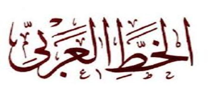 تجربة خطوط عربية اون لاين المرسال