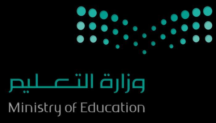 نظام التعليم في المملكة العربية السعودية المرسال
