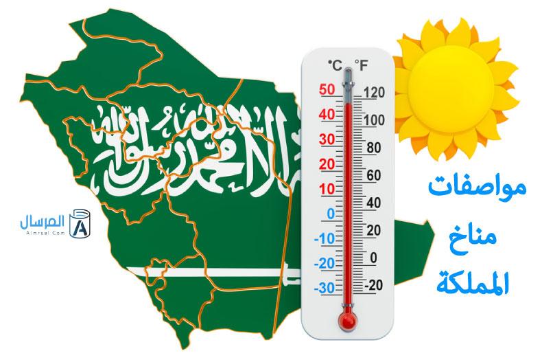 مواصفات مناخ المملكة العربية السعودية المرسال