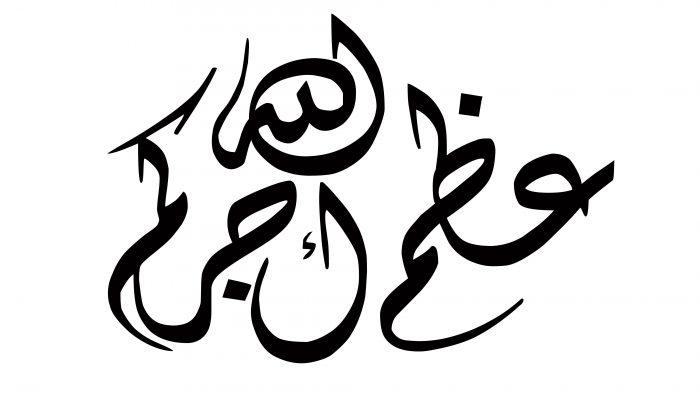 الله يرحمه ويجعل مثواه الجنة بعدة لغات المرسال