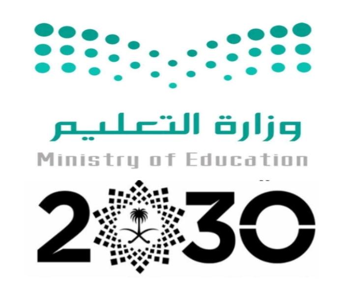 شعار وزارة التعليم مع الرؤية 2030 نماذج مفرغه وشفافه المرسال