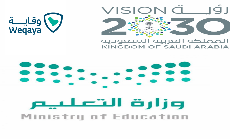 شعار الوزارة مع الرؤيه