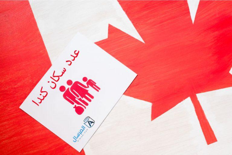 ما هو عدد سكان كندا وكم المسلمين منهم المرسال