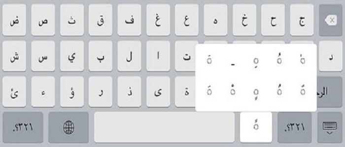 كيف تضع الحركات على الحروف العربية في الجوال المرسال